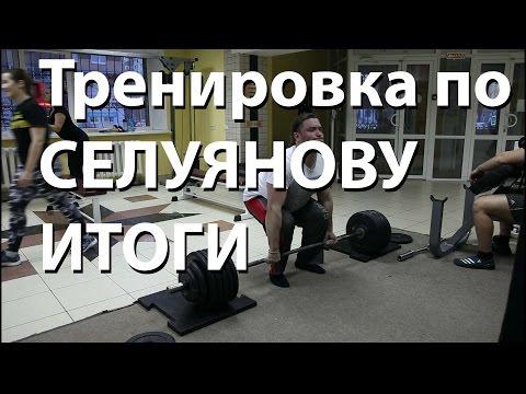 Путь к мастерству #10 Тренировка по Селуянову. Итоги