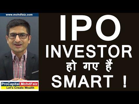 अब IPO INVESTOR हो गए हैं SMART !
