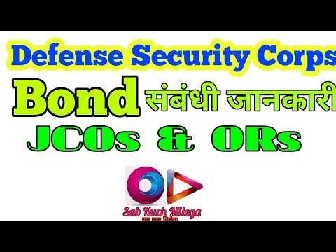 Defence Security Corps DSC bond system