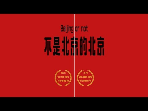【纪录片】杜怿超:不是北京的北京 Beijing or not