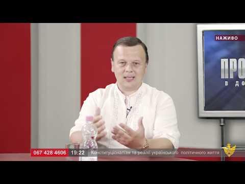Про головне в деталях.Р.Луцький. А.Маєєв. Конституціоналізм та реалії українського політичного життя
