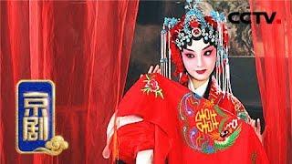 京剧《锁麟囊》 2/2 (程砚秋 1954年录音)来自 《中国京剧音配像精粹》 20180929   CCTV戏曲