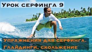 Урок серфинга 9. Глайдинг - упражнения для баланса. Как легко научиться серфить?