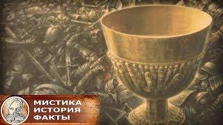В поисках Священного Грааля: Где находится заветная реликвия Страстей Христовых