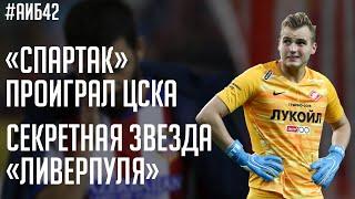 Спартак проиграл ЦСКА Матч ТВ против НТВ Плюс Тайная суперзвезда Ливерпуля АиБ 42