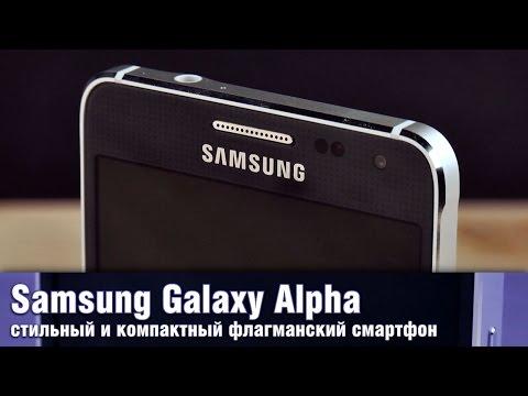 Samsung Galaxy Alpha - стильный флагманский смартфон