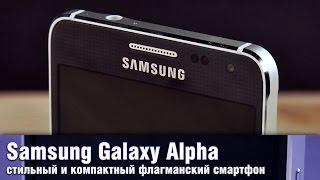 Samsung Galaxy Alpha - стильный флагманский смартфон(Детальный обзор :: http://www.ixbt.com/mobile/samsung-galaxy-alpha.shtml Samsung Galaxy Alpha - приятный и изящный смартфон с достойной произв..., 2014-10-06T06:39:03.000Z)