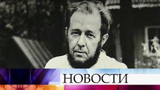 Сегодня исполнилось бы 100 лет писателю Александру Солженицыну.