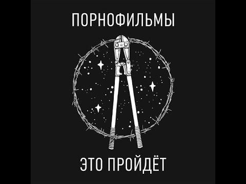 ПОРНОФИЛЬМЫ – ЭТО ПРОЙДЁТ [FULL ALBUM] | 2020