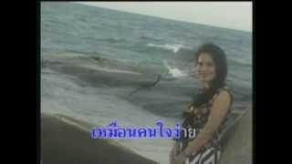 [Official MV] สาวสะอื้น - ลัดดาวัลย์ ประวัติวงศ์