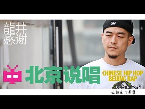 中文/北京/说唱/饶舌:Chinese Hip Hop Beijing Rap 龙井说唱 -感谢
