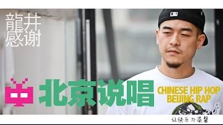 Download 中文/北京/说唱/饶舌:Chinese Hip Hop Beijing Rap 龙井说唱 -感谢 MP3 song and Music Video