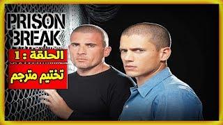 تختيم بريزن بريك (مترجمة ) الحلقة 1 Prison Break l