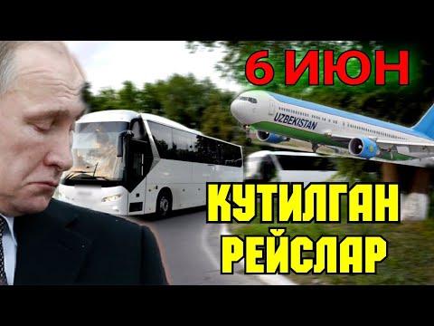 БУГУН ЗУР ЯНГИЛИК РОССИЯ УЗБЕККИСТОН....