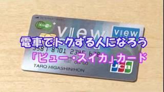 ビューカード完パケ(4.13版) 1