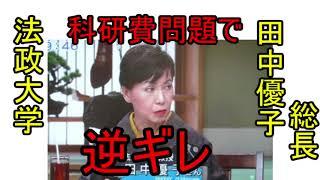 法政大学 田中優子総長 科研費問題で逆ギレ 注意事項:感想をコメントし...