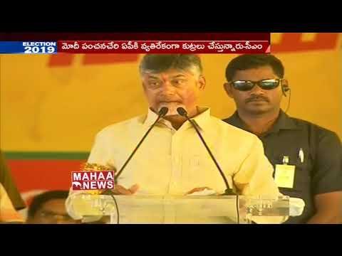 YS Jagan Working Against AP With PM Modi   CM Chandrababu   Mahaa News