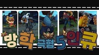 [롤] 방학 극혐 5인큐
