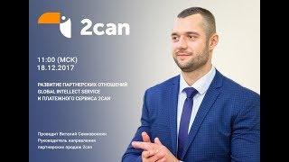 «Развитие партнерских отношений Global Intellect Service и платежного сервиса 2can»