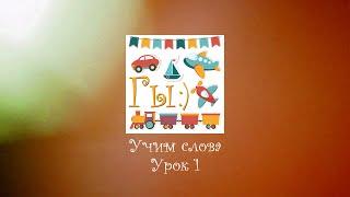 Видео для детей • Учим слова. Урок 1