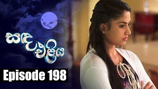 Sanda Eliya - සඳ එළිය Episode 198 | 27 - 12 - 2018 | Siyatha TV Thumbnail