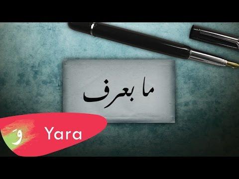 Yara - Ma Baaref Lyric يارا