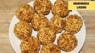 Murmura Laddu Recipe | Puffed Rice Laddu |गुड़ मुरमुरा के लड्डू | Makar Sankranti Special Recipe
