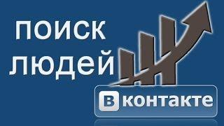 Поиск людей Вконтакте(Поиск людей Вконтакте может понадобиться, если вы хотите найти знакомых, одноклассников или ребят с кем..., 2014-03-13T06:00:01.000Z)