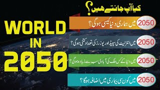 The World In 2050 |The Real Future Of Earth| Hindi/Urdu Documentary 2017