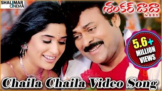 Shankar Dada M.B.B.S Movie || Chaila Chaila Video Song || Chiranjeevi, Sonali Bendre