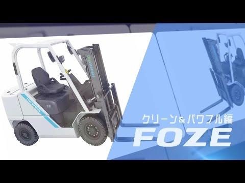 FOZE20~35tディーゼル式フォークリフト