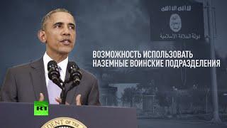 Обама попросил конгресс США разрешить применение военной силы против ИГ