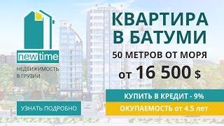 видео Квартиры в Батуми в Грузии - купить апартаменты на берегу моря по доступной цене. Продажа квартир за границей - Belle Vue Batumi
