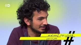"""مغني راب سوري في شباب توك: """"الثورة صنعت الوعي"""""""