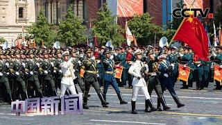 [中国新闻] 中国人民解放军陆海空三军仪仗队亮相红场 | CCTV中文国际