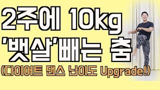 무.조.건 살빠지는 복부비만 다이어트(feat.뱃살빼는…