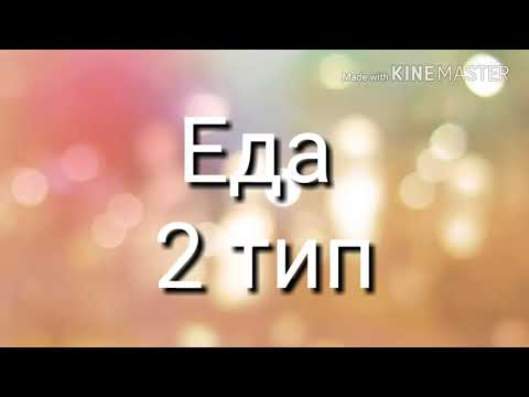 ТИПЫ ЛЮДЕЙ // 2 ТИПА