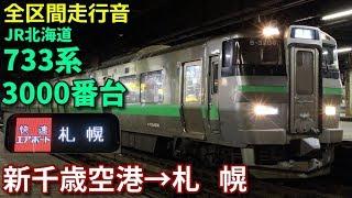 [全区間走行音]JR北海道733系3000番台(快速エアポート) 新千歳空港→札幌(2018/12)