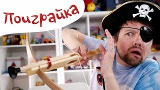РОЗПАКУВАННЯ АРБАЛЕТ - Ам Ням і пірат Єгор - стріляємо зі зброї - іграшка - Поиграйка з Єгором