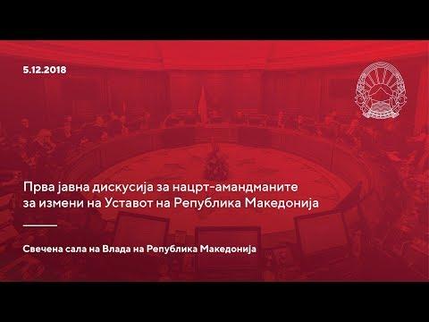 Прва јавна дискусија за нацрт-амандманите за измени на Уставот на РМ