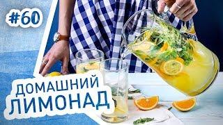 Домашний лимонад с фруктами и мятой. Мой любимый рецепт лимонада