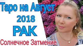 РАК ТАРО ПРОГНОЗ НА АВГУСТ 2018/СОЛНЕЧНОЕ ЗАТМЕНИЕ 11 АВГУСТА 2018