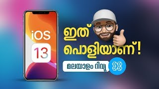 Top iOS13 Features   Perfect update for iPhone   Final Review in Malayalam - Tek Tok by Hareesh