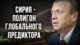 Сирия - полигон Глобального Предиктора. Виктор Ефимов