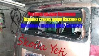Škoda Yeti  рихтовка крышки багажника.Вклейка стекла двери багажника.Кузовной ремонт.