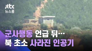 김여정 '군사행동' 언급 뒤…북 최전방, 사라진 인공기 / JTBC 뉴스룸