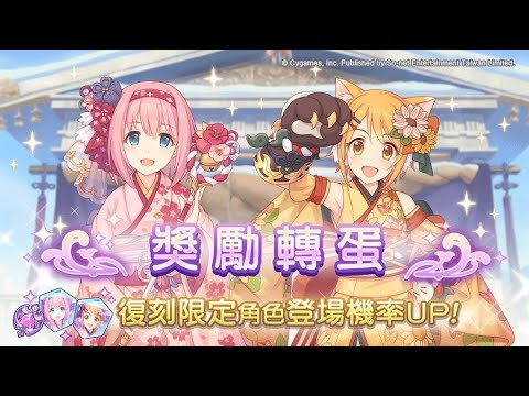 【臺版】公主連結 優衣(新年)日和(新年)復刻 - YouTube