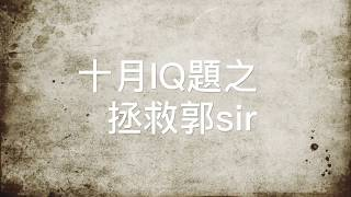Publication Date: 2019-11-04 | Video Title: 10月數學IQ題之拯救郭sir