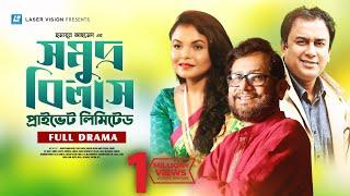 Samuddra Bilash Pvt. Ltd | Bangla Natok | Asaduzzaman Noor, Zahid Hasan, Shanta Islam