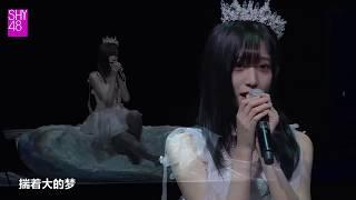 SHY48 #赵佳蕊 #蜉蝣.
